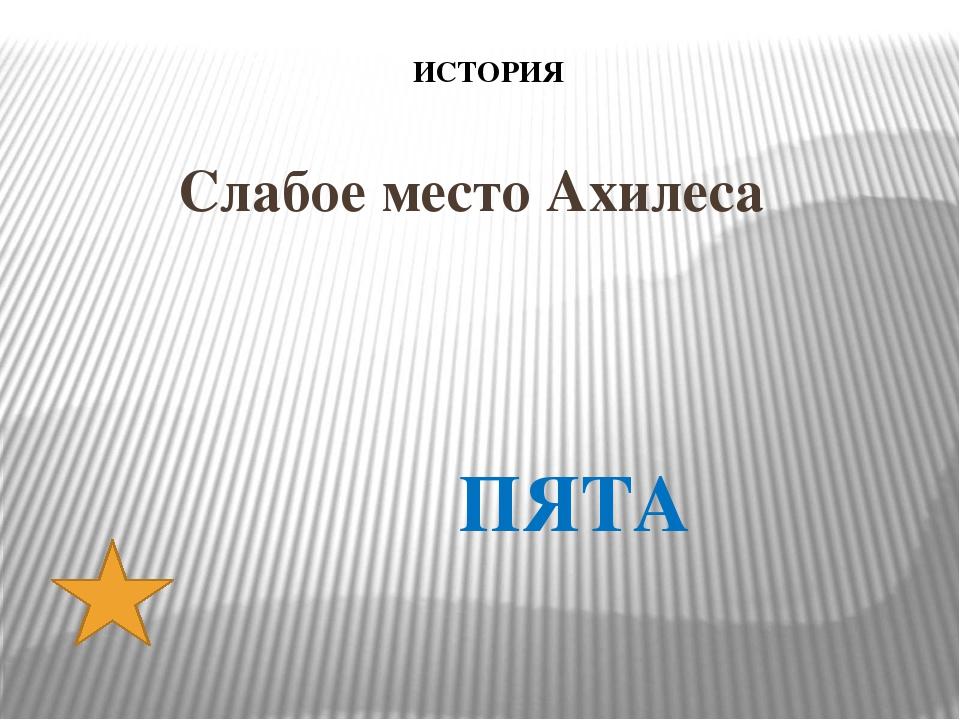 ИСТОРИЯ Назовите годы Бородинского сражения 7 СЕНТЯБРЯ 1812