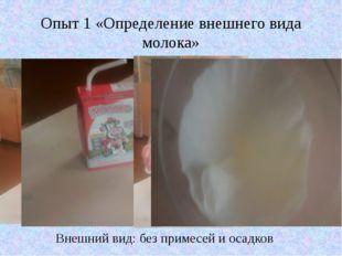 Внешний вид: без примесей и осадков Опыт 1 «Определение внешнего вида молока»