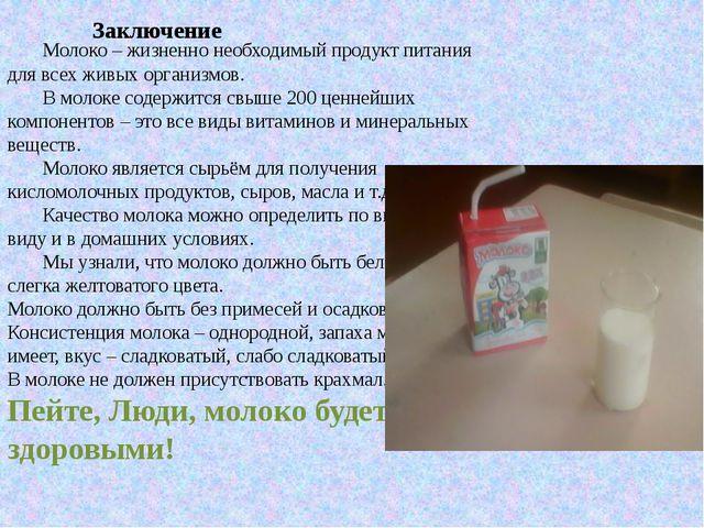 Заключение Молоко – жизненно необходимый продукт питания для всех живых орга...