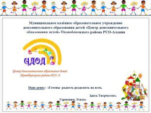 Муниципальное казённое образовательное учреждение дополнительного образования