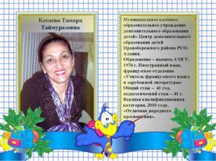 Кесаева Тамара Таймуразовна Муниципальное казённое образовательное учреждение