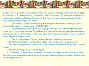 По разделу «Аналитическая деятельность» посетила занятия аттестующихся ПДО: К