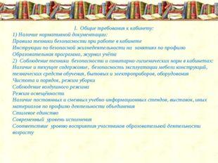 I. Общие требования к кабинету: 1) Наличие нормативной документации: Правила