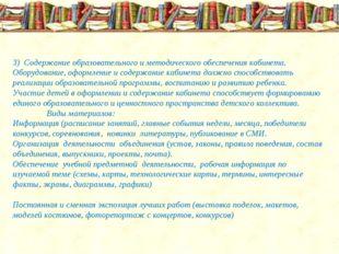 3) Содержание образовательного и методического обеспечения кабинета. Оборудов