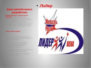 Банк методических разработок Лидер Районный конкурс «Лидер детского движения»
