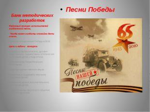 Банк методических разработок Песни Победы Районный конкурс исполнителей солда