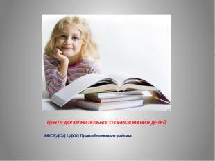 ЦЕНТР ДОПОЛНИТЕЛЬНОГО ОБРАЗОВАНИЯ ДЕТЕЙ МКОУДОД ЦДОД Правобережного района