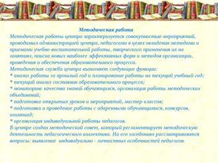 Методическая работа Методическая работы центра характеризуется совокупностью