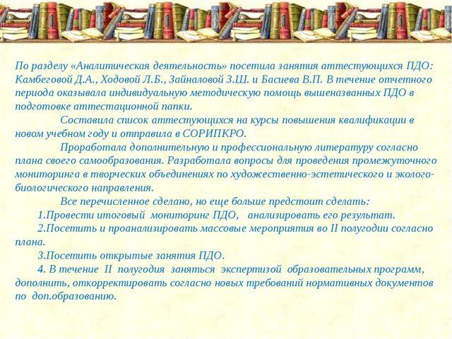 По разделу «Аналитическая деятельность» посетила занятия аттестующихся ПДО: К...