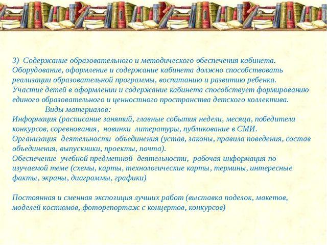 3) Содержание образовательного и методического обеспечения кабинета. Оборудов...