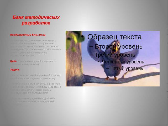Банк методических разработок Международный день птиц положение направлено на...