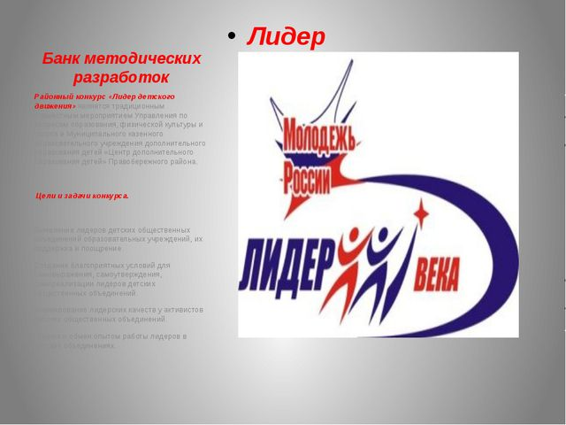 Банк методических разработок Лидер Районный конкурс «Лидер детского движения»...