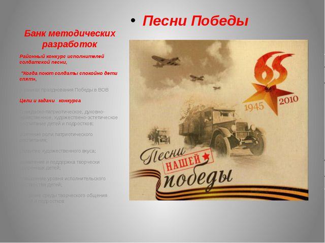 Банк методических разработок Песни Победы Районный конкурс исполнителей солда...