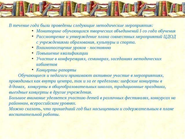 В течение года были проведены следующие методические мероприятия: Мониторинг...