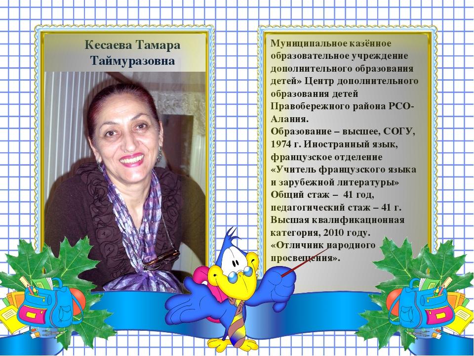 Кесаева Тамара Таймуразовна Муниципальное казённое образовательное учреждение...