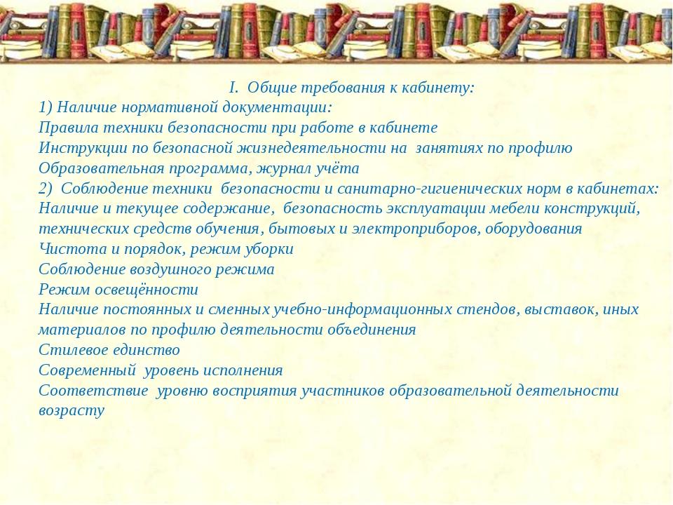 I. Общие требования к кабинету: 1) Наличие нормативной документации: Правила...