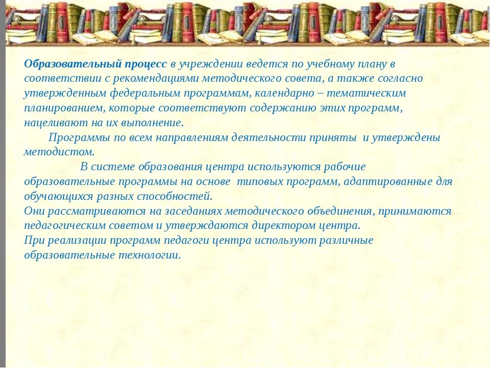 Образовательный процесс в учреждении ведется по учебному плану в соответствии...