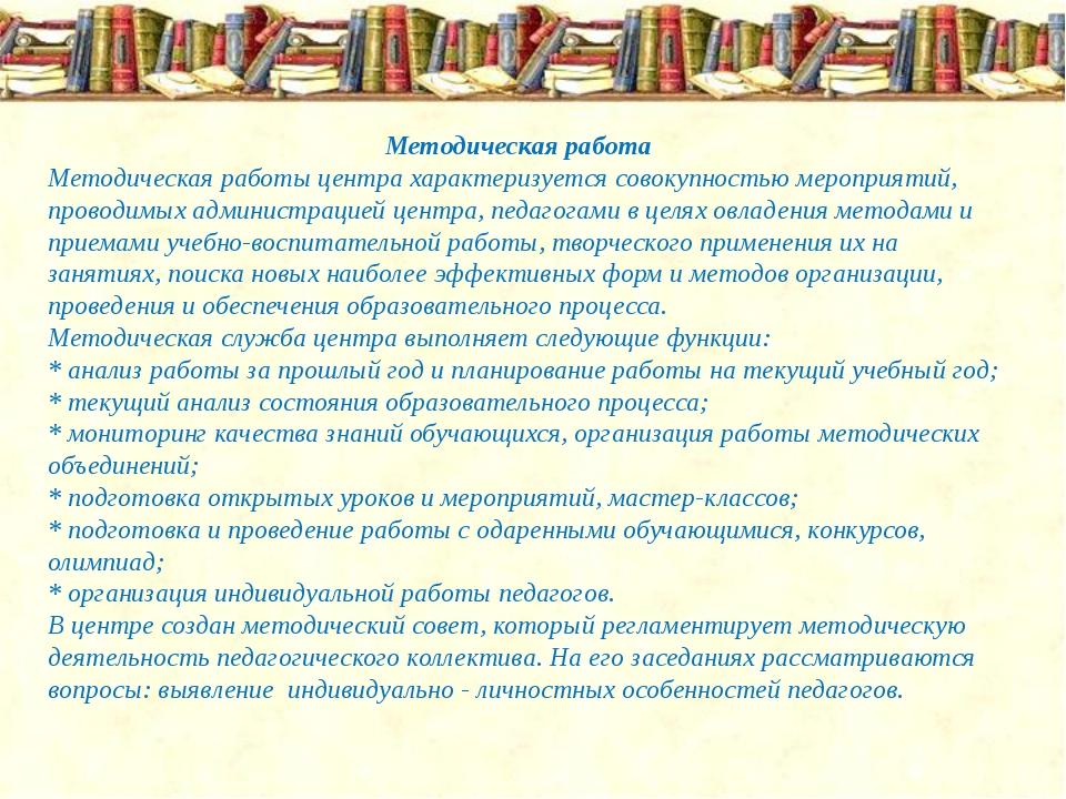 Методическая работа Методическая работы центра характеризуется совокупностью...