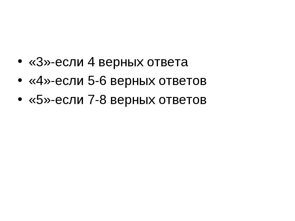 «3»-если 4 верных ответа «4»-если 5-6 верных ответов «5»-если 7-8 верных отве...