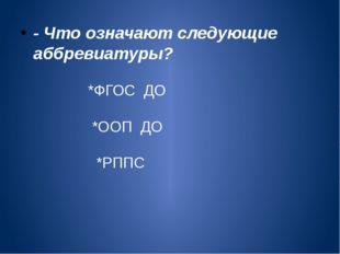 - Что означают следующие аббревиатуры? *ФГОС ДО *ООП ДО *РППС