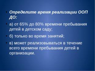 Определите время реализации ООП ДО: а) от 65% до 80% времени пребывания детей