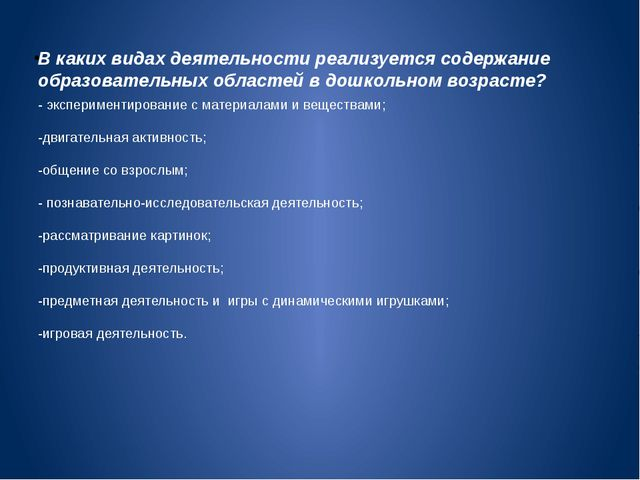 В каких видах деятельности реализуется содержание образовательных областей в...