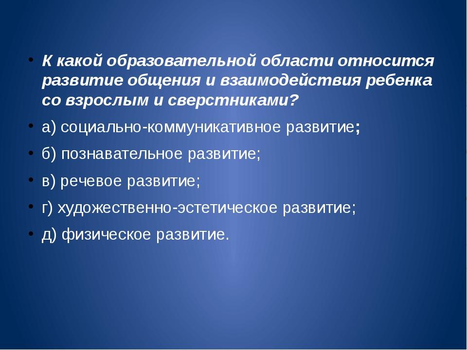 К какой образовательной области относится развитие общения и взаимодействия р...