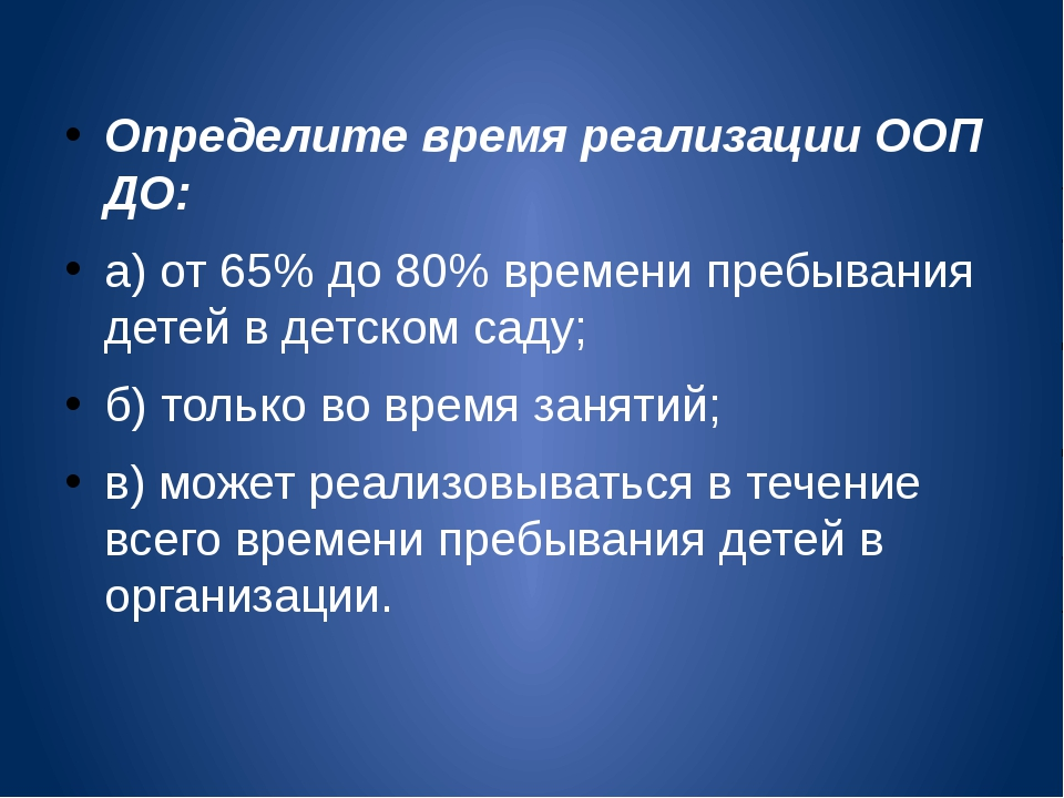 Определите время реализации ООП ДО: а) от 65% до 80% времени пребывания детей...