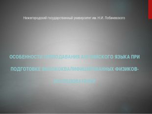 Нижегородский государственный университет им. Н.И. Лобачевского ОСОБЕННОСТИ П