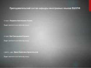 Преподавательский состав кафедры иностранных языков ВШОПФ ст.преп. Людмила Ан