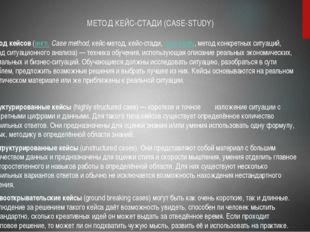 МЕТОД КЕЙС-СТАДИ (CASE-STUDY) Метод кейсов(англ.Case method, кейс-метод, ке
