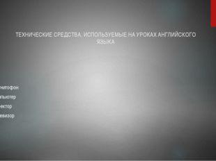ТЕХНИЧЕСКИЕ СРЕДСТВА, ИСПОЛЬЗУЕМЫЕ НА УРОКАХ АНГЛИЙСКОГО ЯЗЫКА Магнитофон Ком