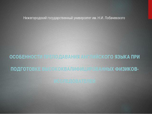 Нижегородский государственный университет им. Н.И. Лобачевского ОСОБЕННОСТИ П...