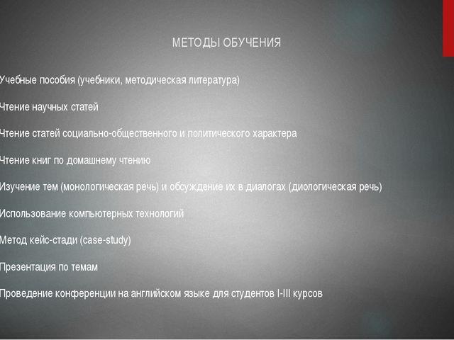 МЕТОДЫ ОБУЧЕНИЯ Учебные пособия (учебники, методическая литература) Чтение на...