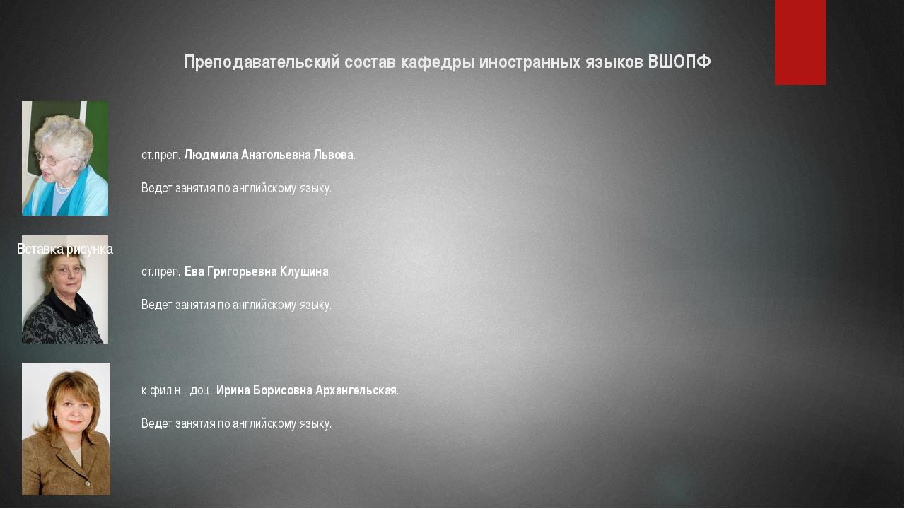 Преподавательский состав кафедры иностранных языков ВШОПФ ст.преп. Людмила Ан...