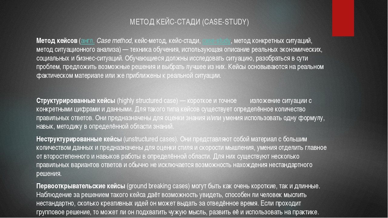 МЕТОД КЕЙС-СТАДИ (CASE-STUDY) Метод кейсов(англ.Case method, кейс-метод, ке...
