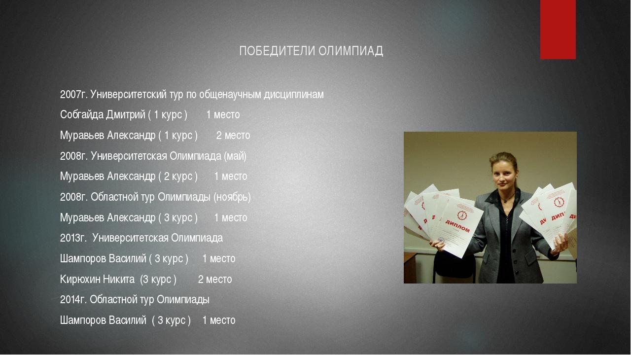 2007г. Университетский тур по общенаучным дисциплинам Собгайда Дмитрий ( 1 ку...