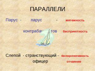 ПАРАЛЛЕЛИ Парус - парус - мятежность контрабандистов бесприютность Слепой - с