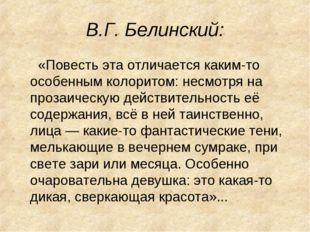 В.Г. Белинский: «Повесть эта отличается каким-то особенным колоритом: несмотр