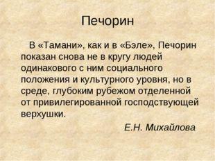Печорин В «Тамани», как и в «Бэле», Печорин показан снова не в кругу людей од