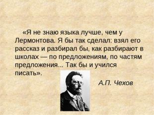 «Я не знаю языка лучше, чем у Лермонтова. Я бы так сделал: взял его рассказ