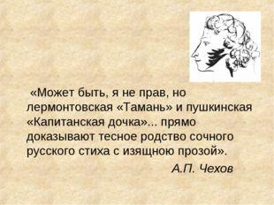 «Может быть, я не прав, но лермонтовская «Тамань» и пушкинская «Капитанская