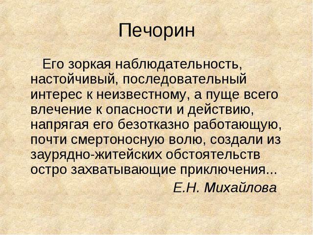 Печорин Его зоркая наблюдательность, настойчивый, последовательный интерес к...
