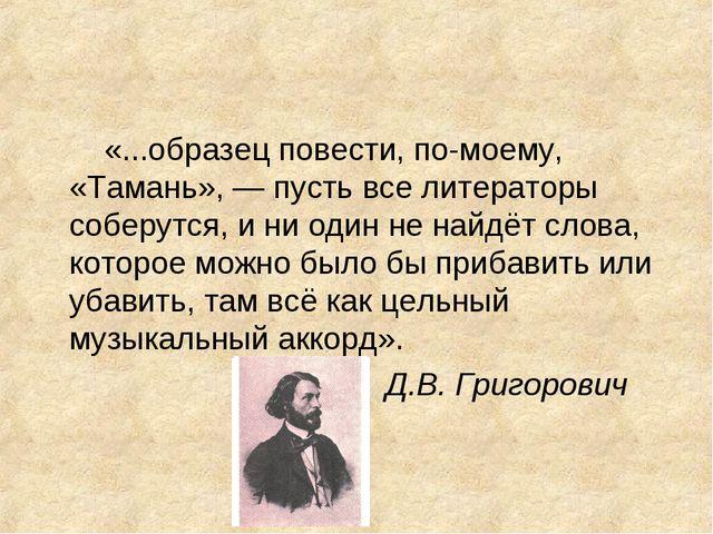 «...образец повести, по-моему, «Тамань», — пусть все литераторы соберутся, и...