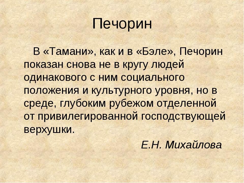 Печорин В «Тамани», как и в «Бэле», Печорин показан снова не в кругу людей од...