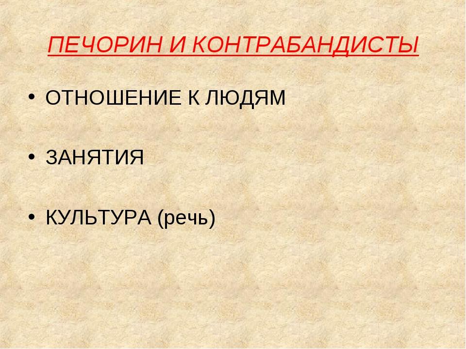 ПЕЧОРИН И КОНТРАБАНДИСТЫ ОТНОШЕНИЕ К ЛЮДЯМ ЗАНЯТИЯ КУЛЬТУРА (речь)