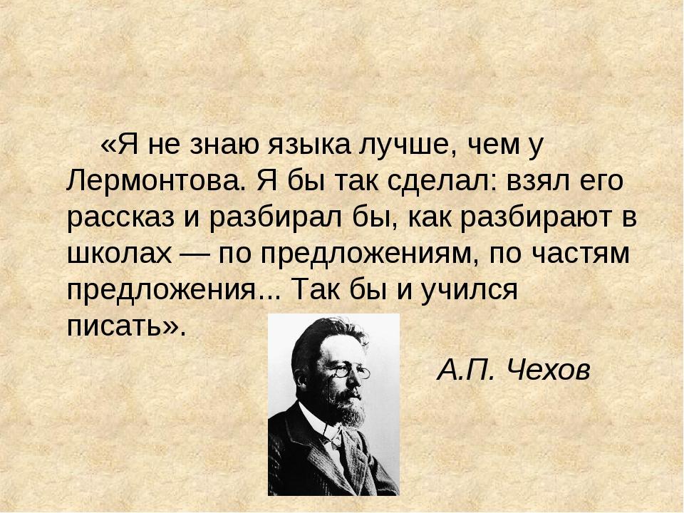 «Я не знаю языка лучше, чем у Лермонтова. Я бы так сделал: взял его рассказ...