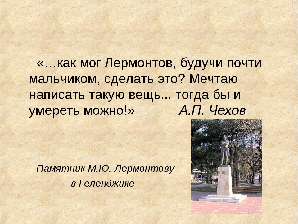 «…как мог Лермонтов, будучи почти мальчиком, сделать это? Мечтаю написать та...