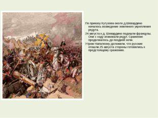 По приказу Кутузова около д.Шевардино началось возведение земляного укреплени