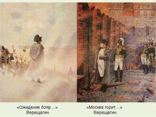 «Ожидание бояр…» Верещагин. «Москва горит…» Верещагин.